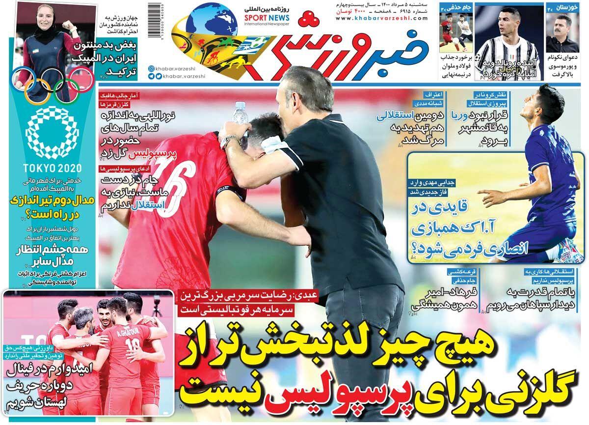 جلد روزنامه خبرورزشی سهشنبه ۵ مرداد