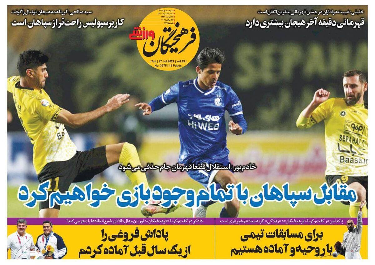 جلد روزنامه فرهیختگان ورزشی سهشنبه ۵ مرداد