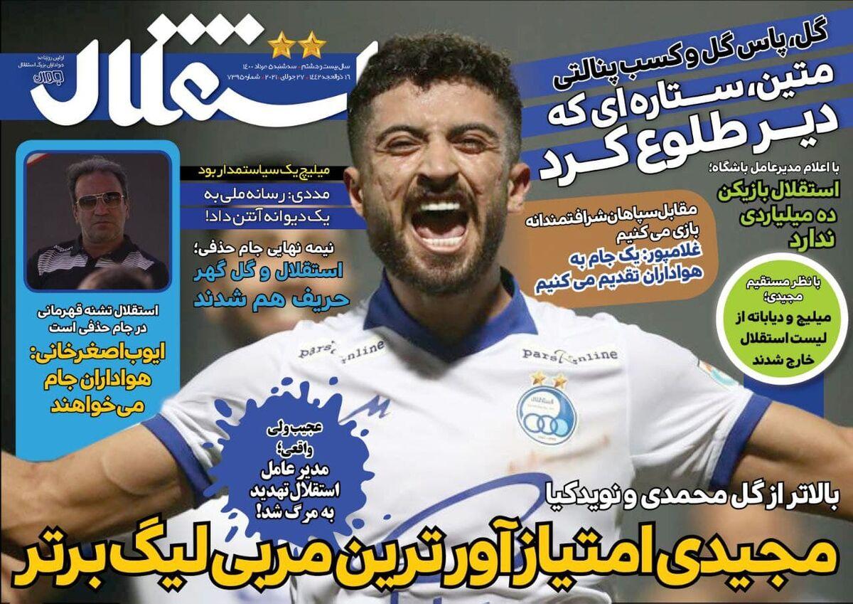 جلد روزنامه استقلال جوان سهشنبه ۵ مرداد