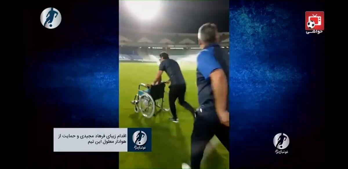 ویدیو| کارت سبز به فرهاد مجیدی برای حمایت از هوادار معلول