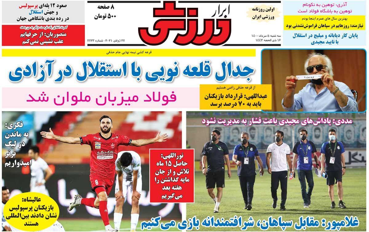 جلد روزنامه ابرار ورزشی سهشنبه ۵ مرداد