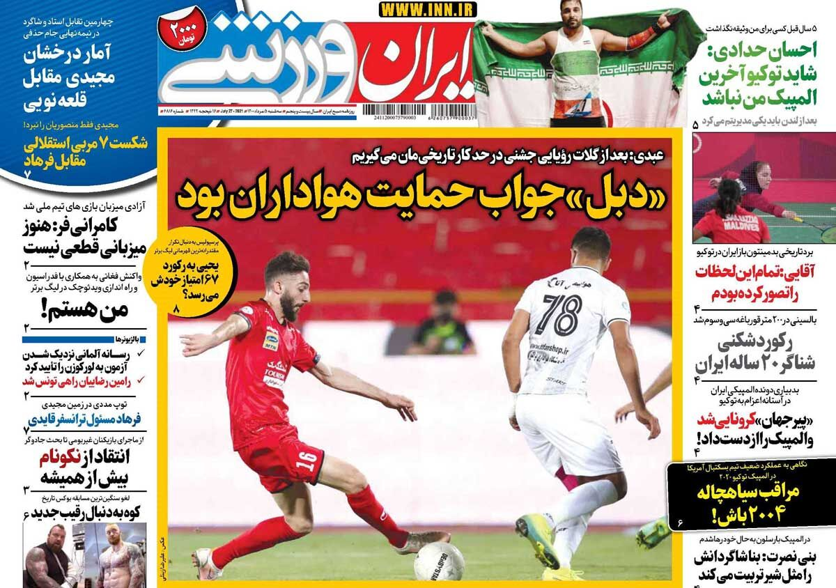 جلد روزنامه ایران ورزشی سهشنبه ۵ مرداد
