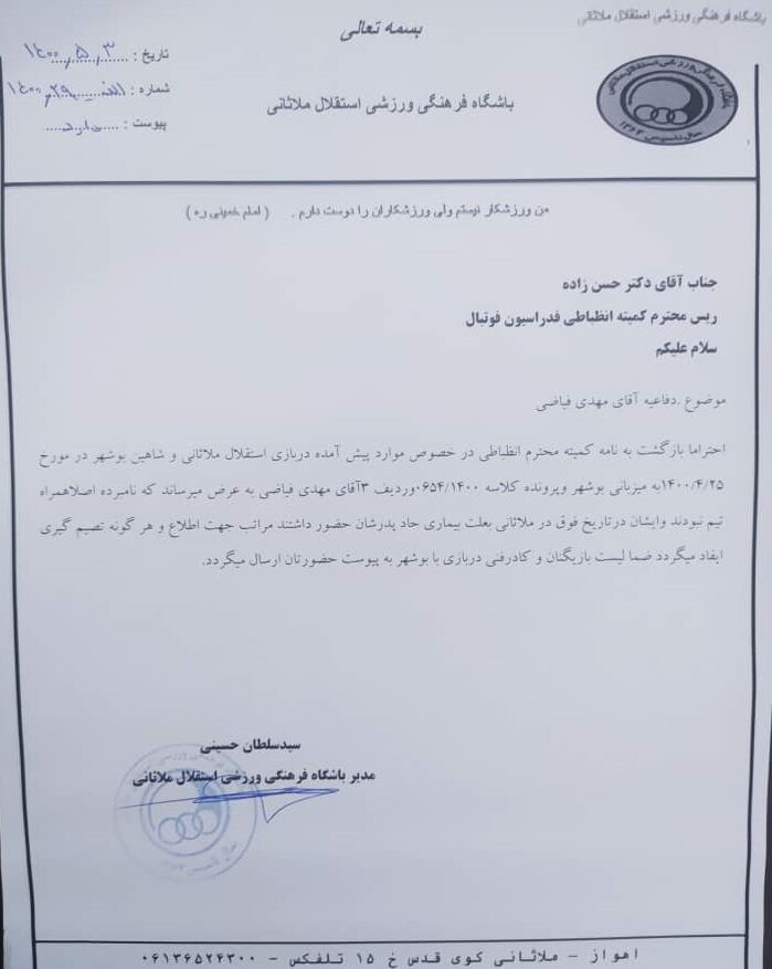 اشتباه عجیب کمیته انضباطی در محرومیت بازیکن استقلال + سند