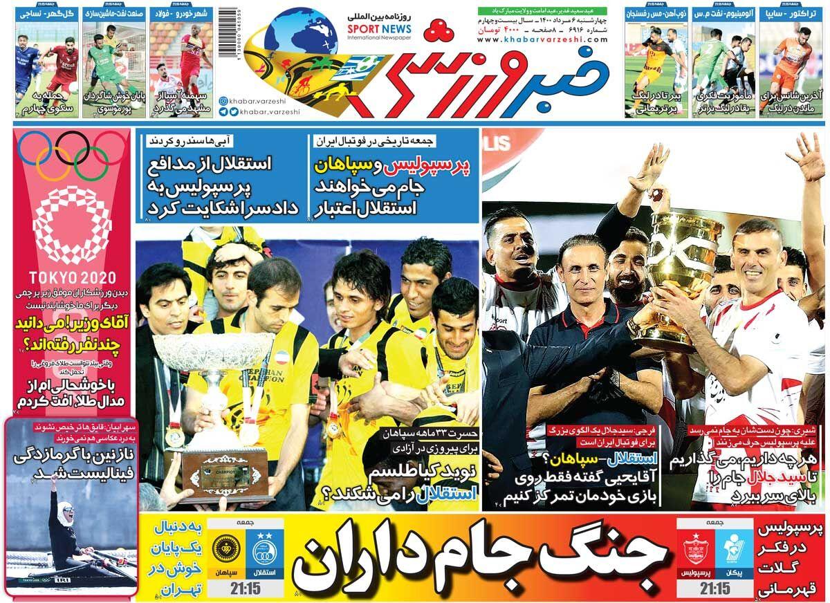 جلد روزنامه خبرورزشی چهارشنبه ۶ مرداد