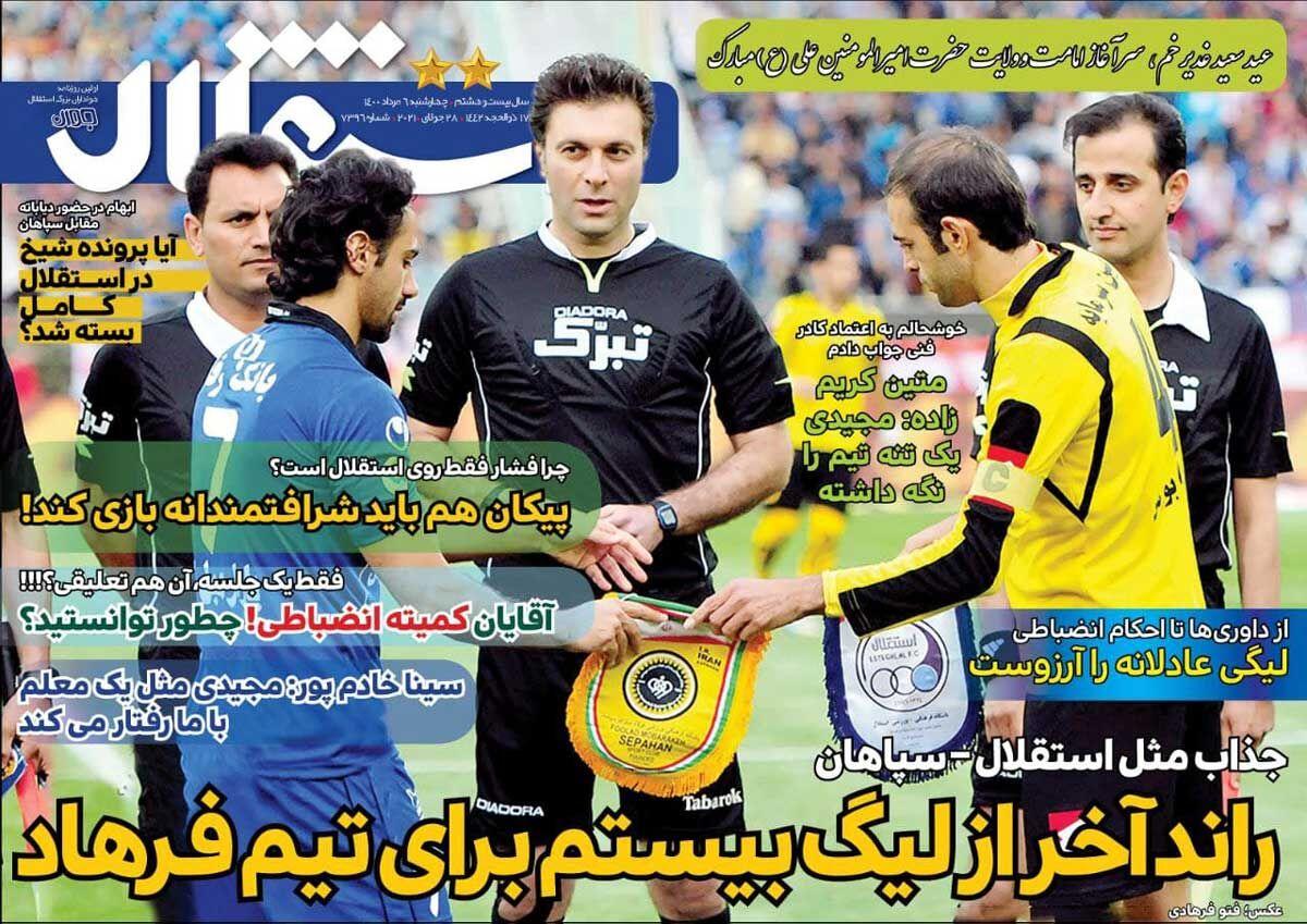 جلد روزنامه استقلال جوان چهارشنبه ۶ مرداد