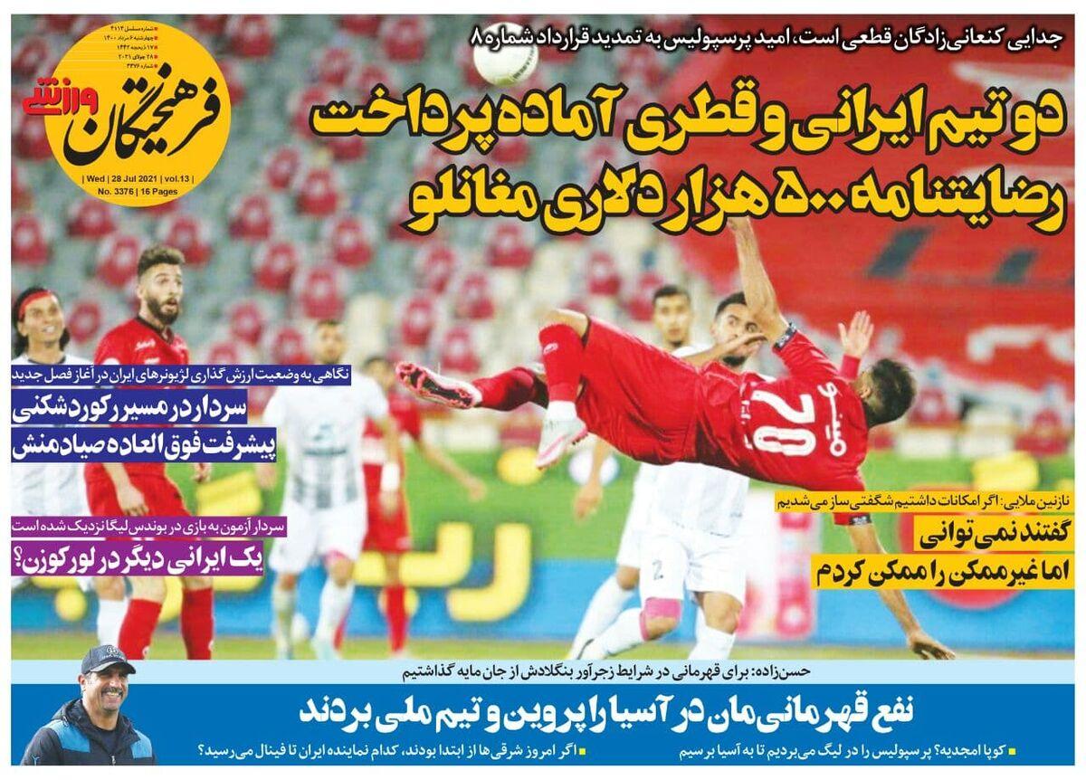 جلد روزنامه فرهیختگان ورزشی چهارشنبه ۶ مرداد