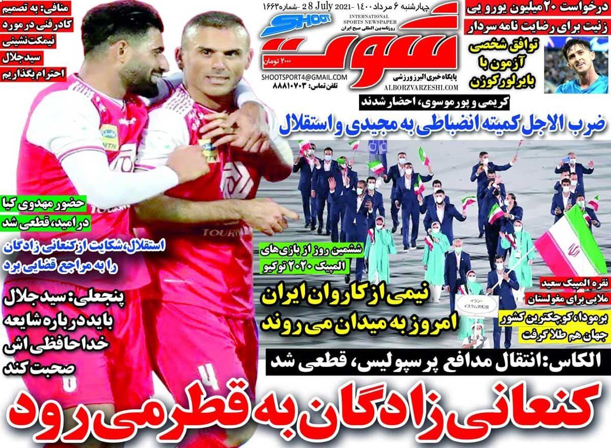 جلد روزنامه شوت چهارشنبه ۶ مرداد