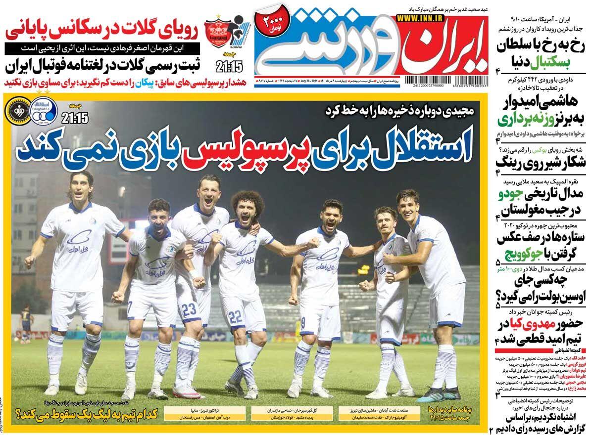 جلد روزنامه ایران ورزشی چهارشنبه ۶ مرداد