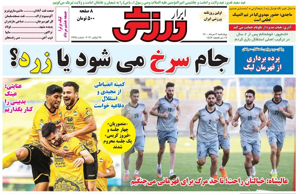 جلد روزنامه ابرار ورزشی چهارشنبه ۶ مرداد