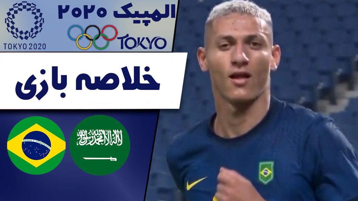 ویدیو  خلاصه بازی عربستان ۱-۳ برزیل