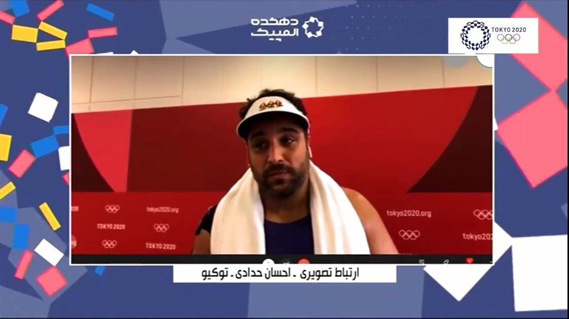 ویدیو| صحبت های احسان حدادی پس از حذف از مسابقات المپیک ۲۰۲۰