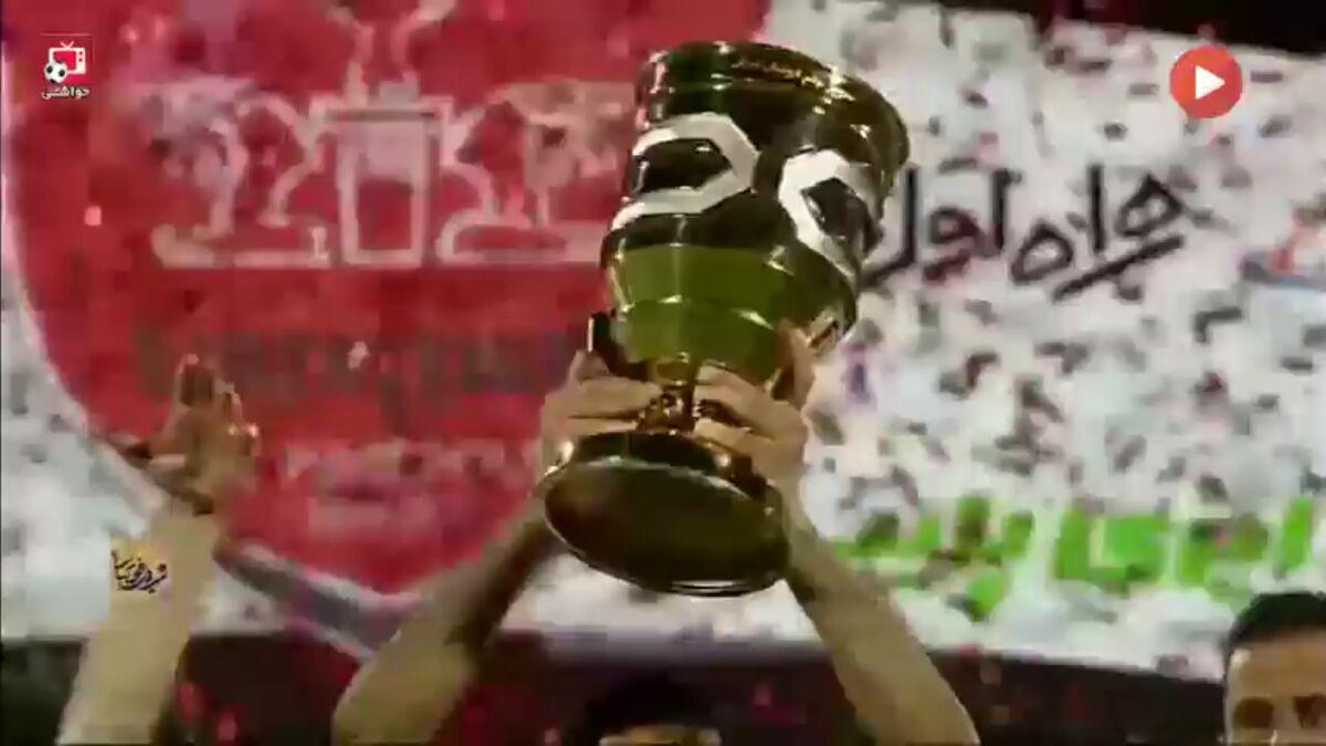 ویدیو  بررسی روند قهرمانی پرسپولیس در لیگ بیستم