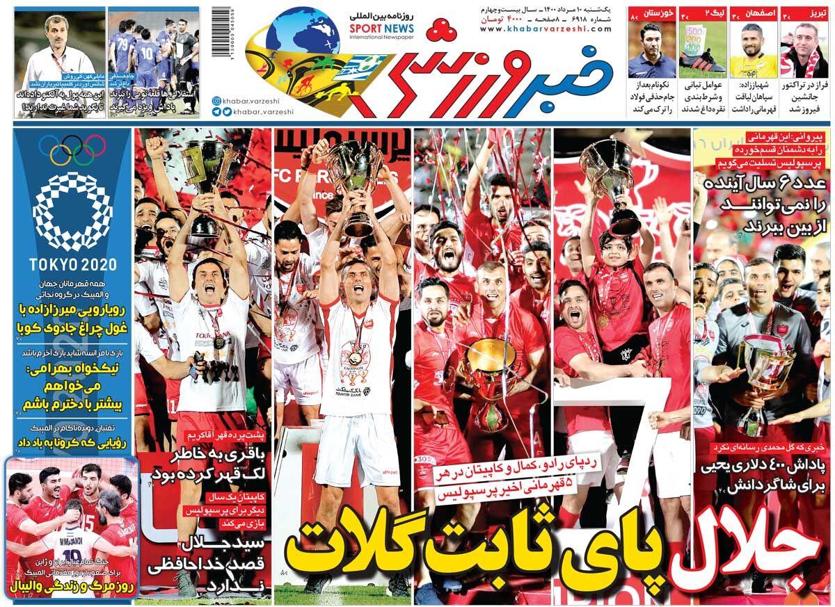 جلد روزنامه خبرورزشی یکشنبه ۱۰ مرداد