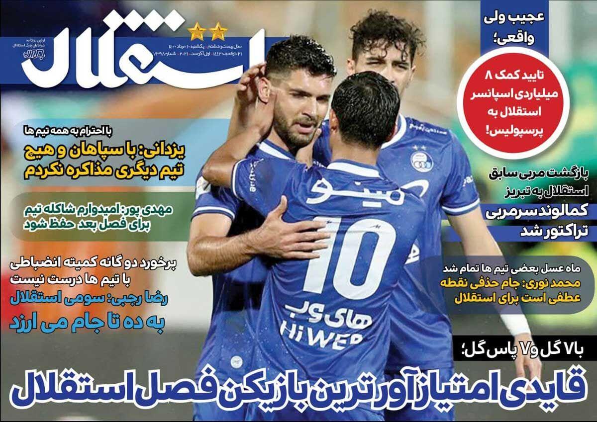 جلد روزنامه استقلال جوان یکشنبه ۱۰ مرداد