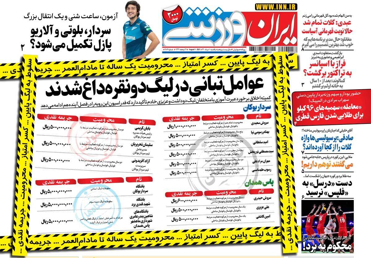 جلد روزنامه ایران ورزشی یکشنبه ۱۰ مرداد