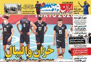 روزنامه ایران ورزشی| خزان والیبال