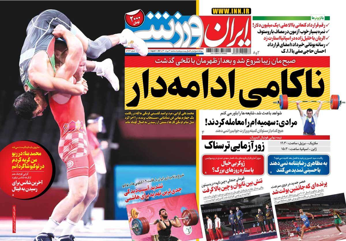 جلد روزنامه ایران ورزشی سهشنبه ۱۲ مرداد
