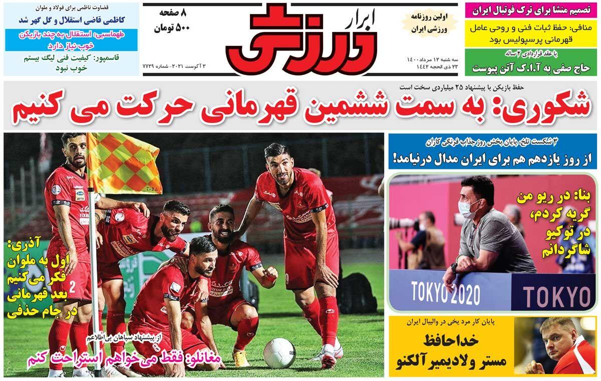 جلد روزنامه ابرار ورزشی سهشنبه ۱۲ مرداد