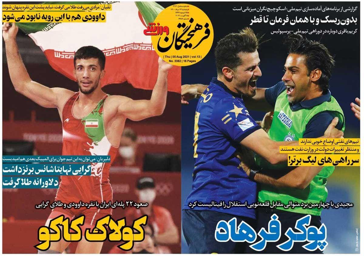 جلد روزنامه فرهیختگان ورزشی پنجشنبه ۱۴ مرداد