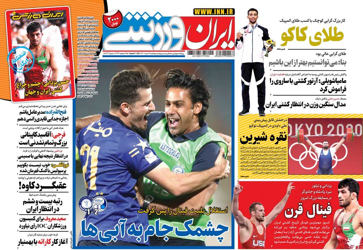 جلد روزنامه ایران ورزشی پنجشنبه ۱۴ مرداد