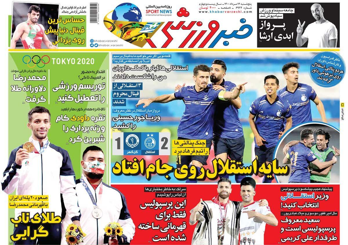 جلد روزنامه خبرورزشی پنجشنبه ۱۴ مرداد