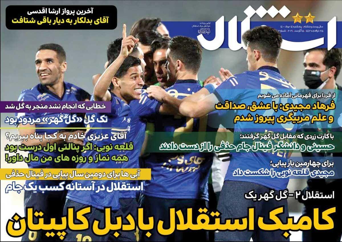 جلد روزنامه استقلال جوان پنجشنبه ۱۴ مرداد