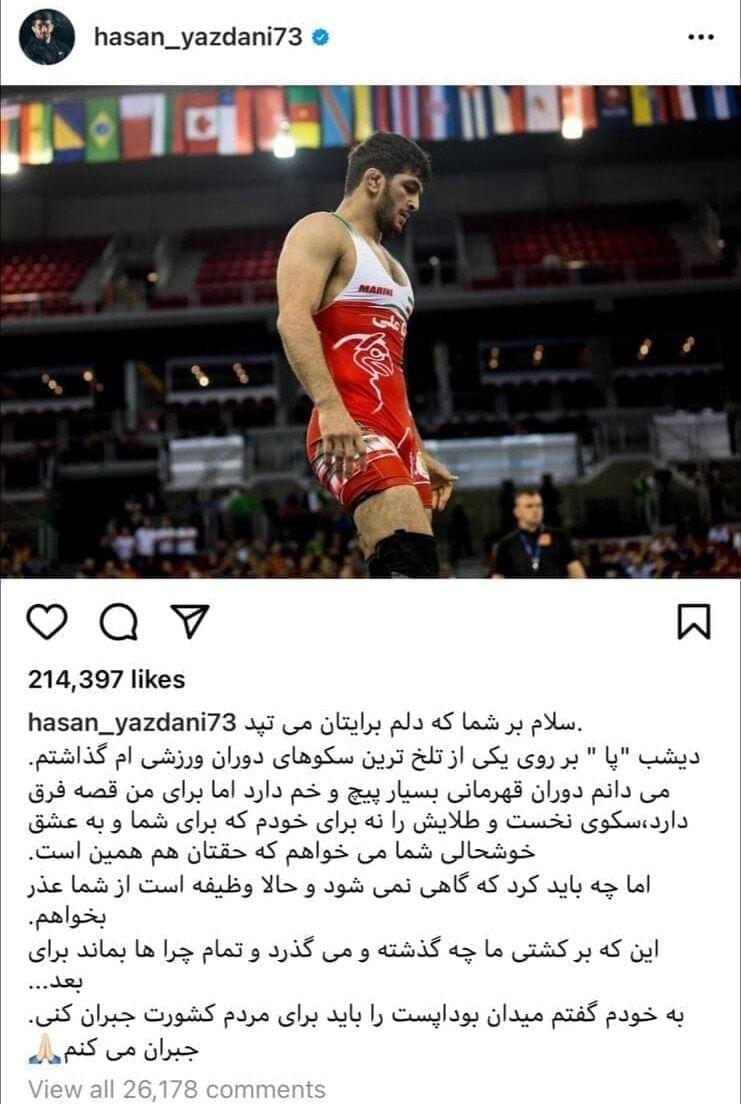 عکس| قولی که حسن یزدانی به مردم ایران داده بود: تلافی میکنم