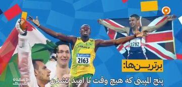 ویدیو  ۵ ورزشکار المپیکی که به هیچ وجه ناامید نشدند
