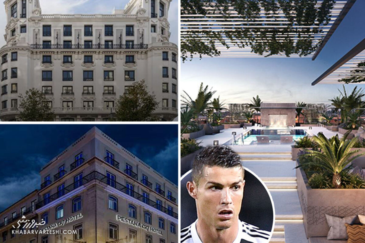 هتلهای کریستیانو رونالدو