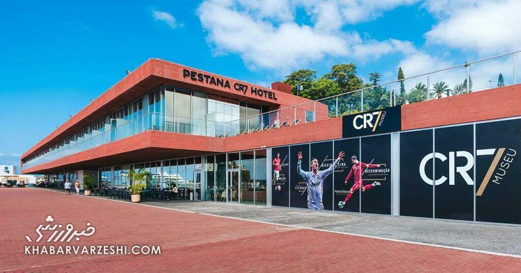 هتلهای کریستیانو رونالدو (مادیرا)