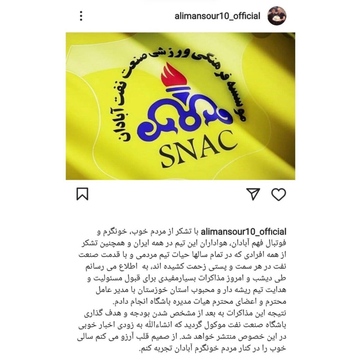 مژده علیرضا منصوریان در اینستاگرام/ منتظر خبرهای خوب باشید!