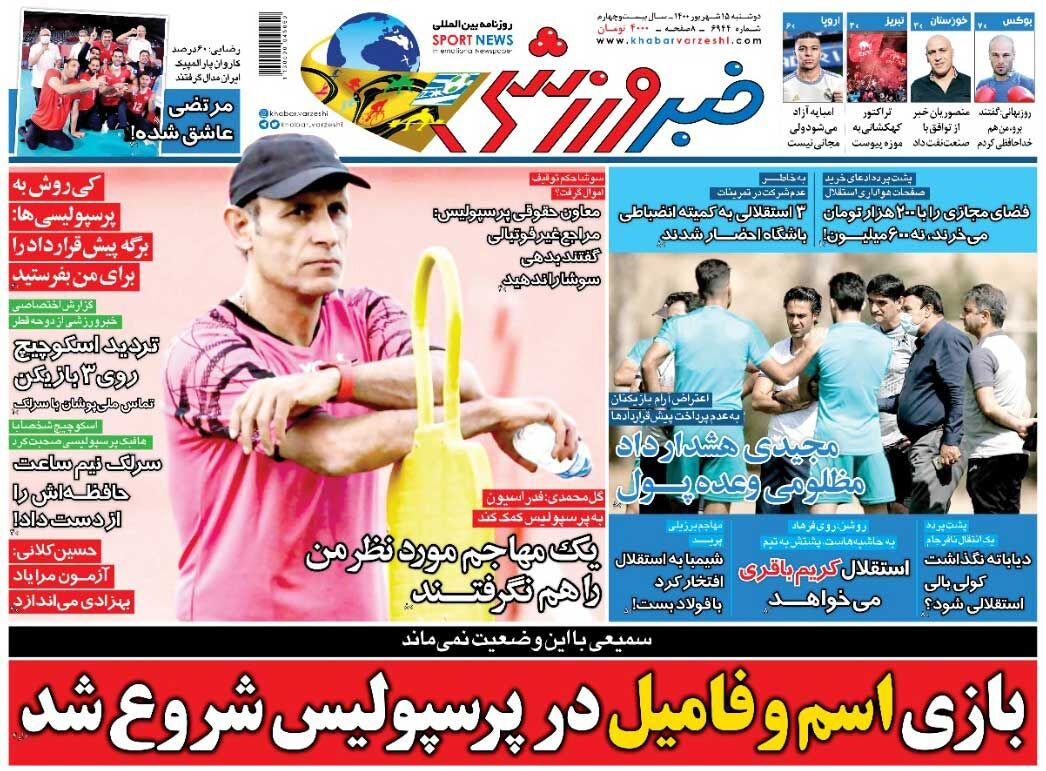 جلد روزنامه خبرورزشی دوشنبه ۱۵ شهریور