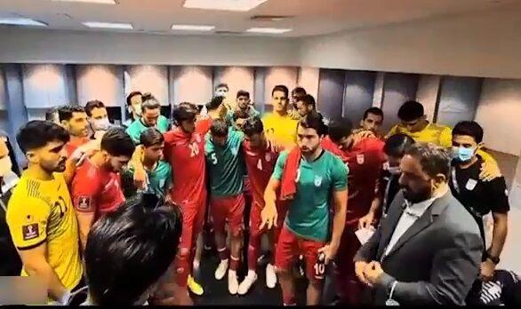 ویدیو| جو فوق العاده رختکن تیم ملی در بازی با عراق