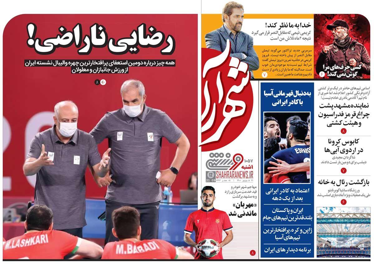 جلد ورزشی روزنامه شهرآرا یکشنبه ۲۱ شهریور