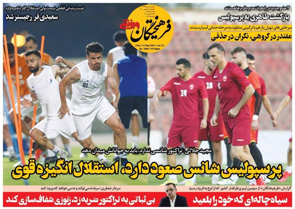 جلد روزنامه فرهیختگان ورزشی یکشنبه ۲۱ شهریور