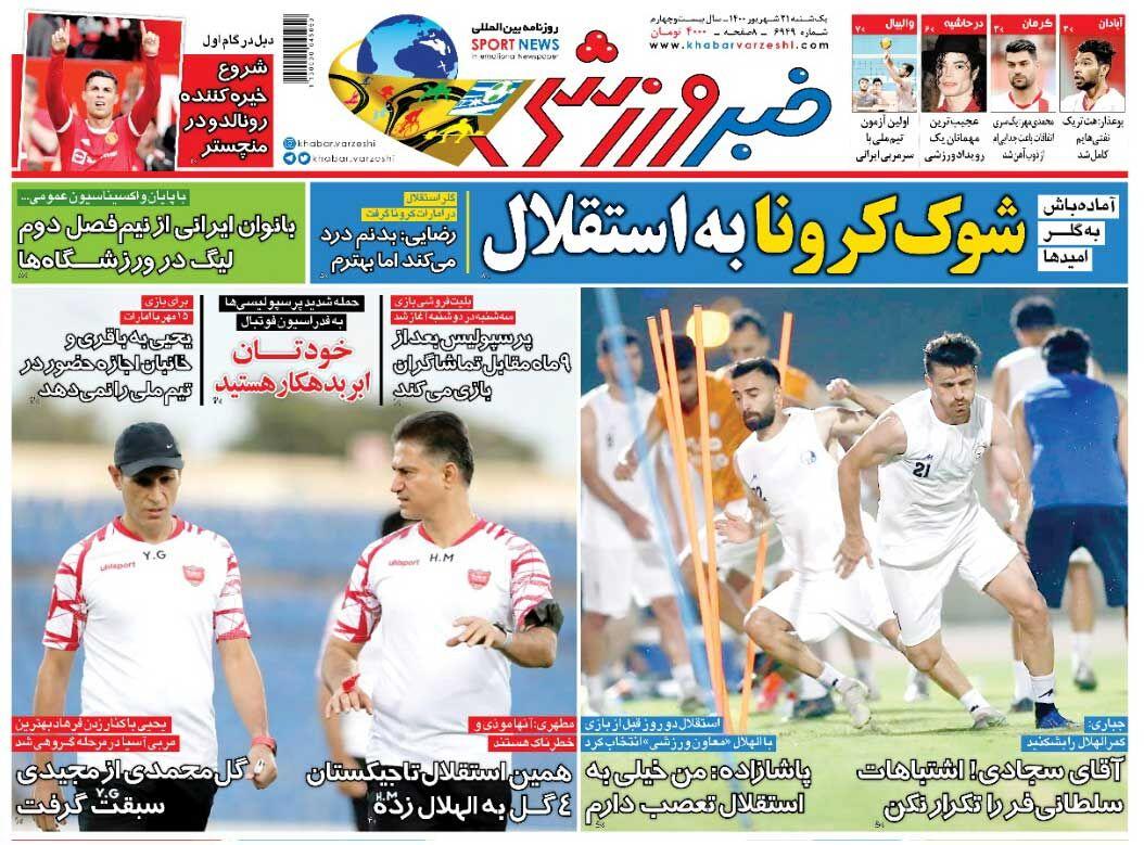 جلد روزنامه خبرورزشی یکشنبه ۲۱ شهریور