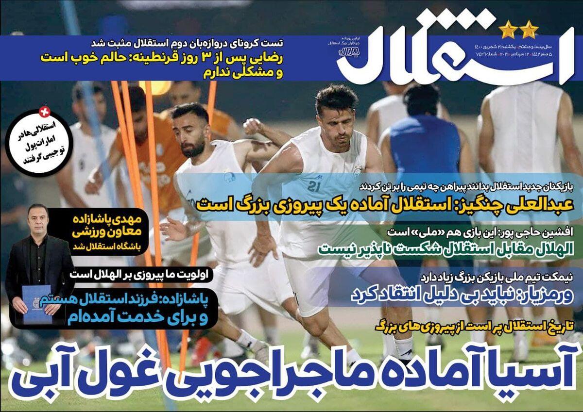 جلد روزنامه استقلال جوان یکشنبه ۲۱ شهریور