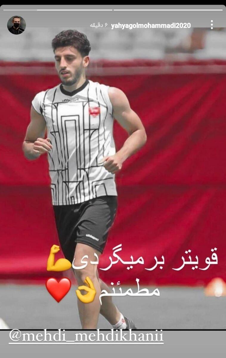 واکنش شبانه یحیی گل محمدی به حادثه تلخ تمرین پرسپولیس