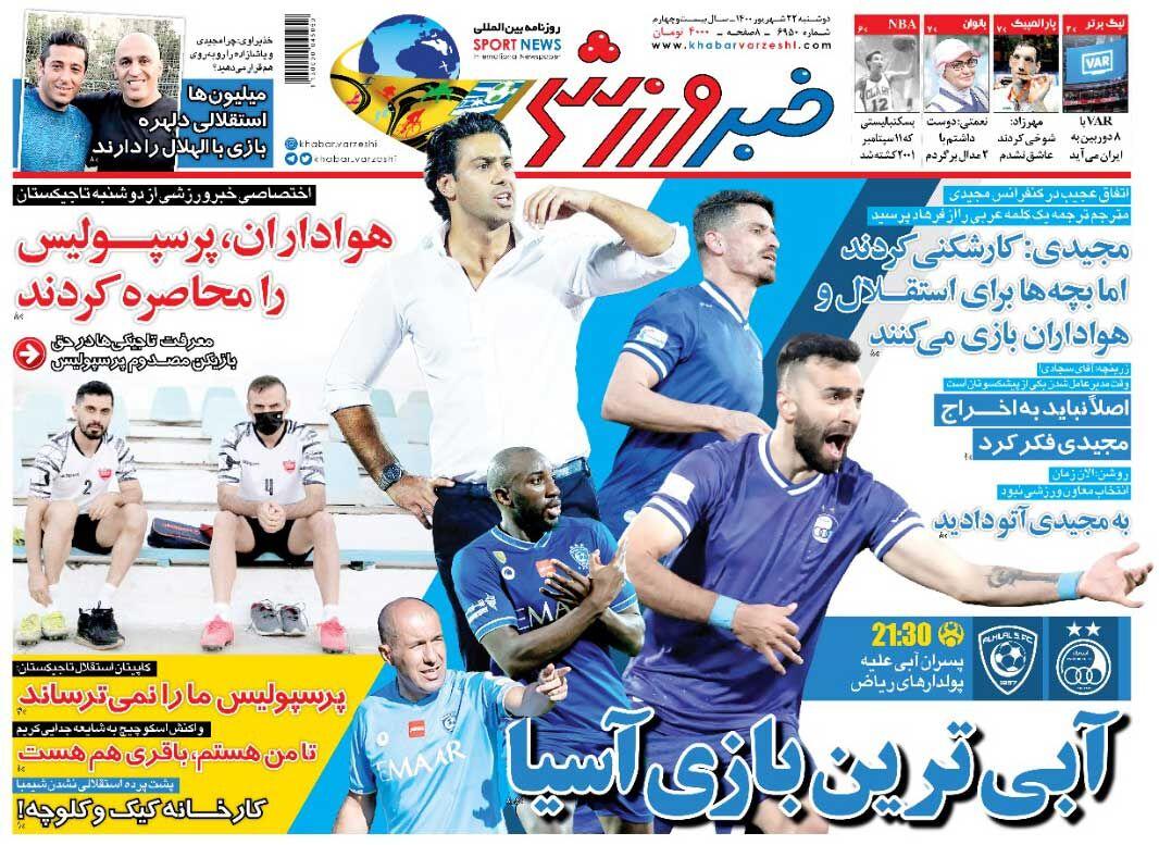 جلد روزنامه خبرورزشی دوشنبه ۲۲ شهریور