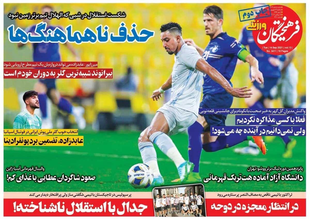 جلد روزنامه فرهیختگان ورزشی سهشنبه ۲۳ شهریور