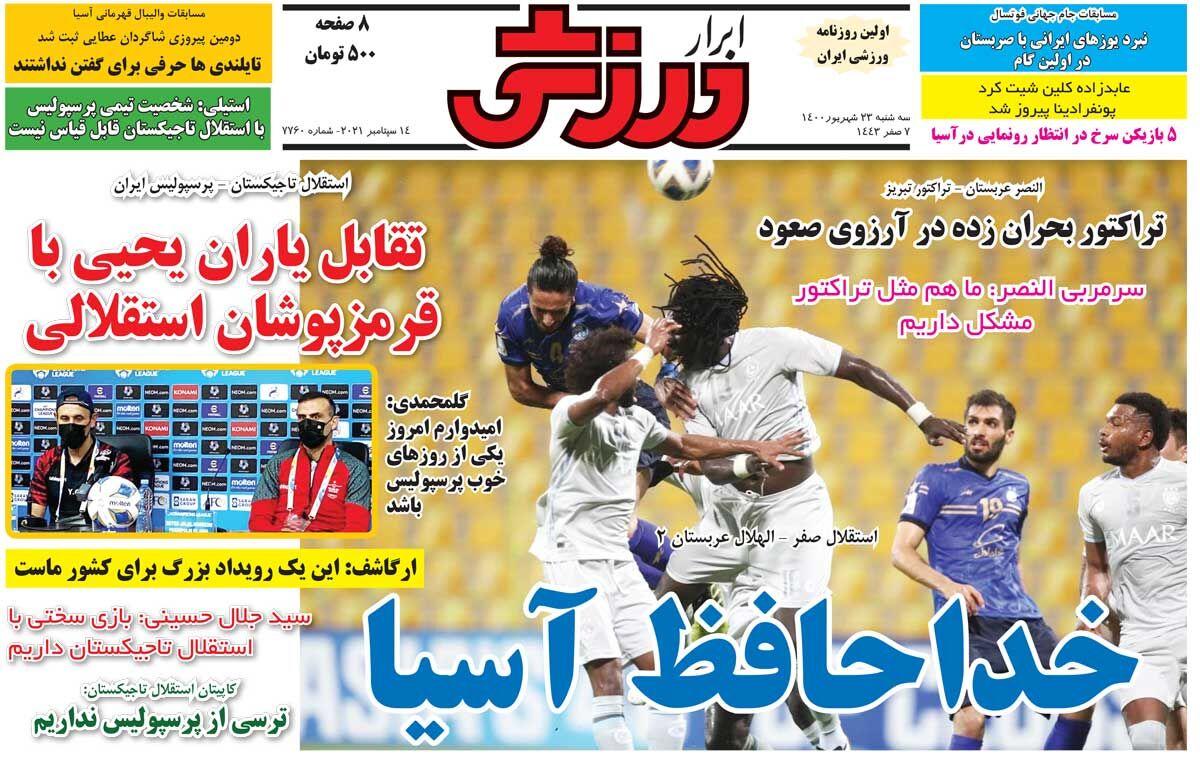 جلد روزنامه ابرار ورزشی سهشنبه ۲۳ شهریور