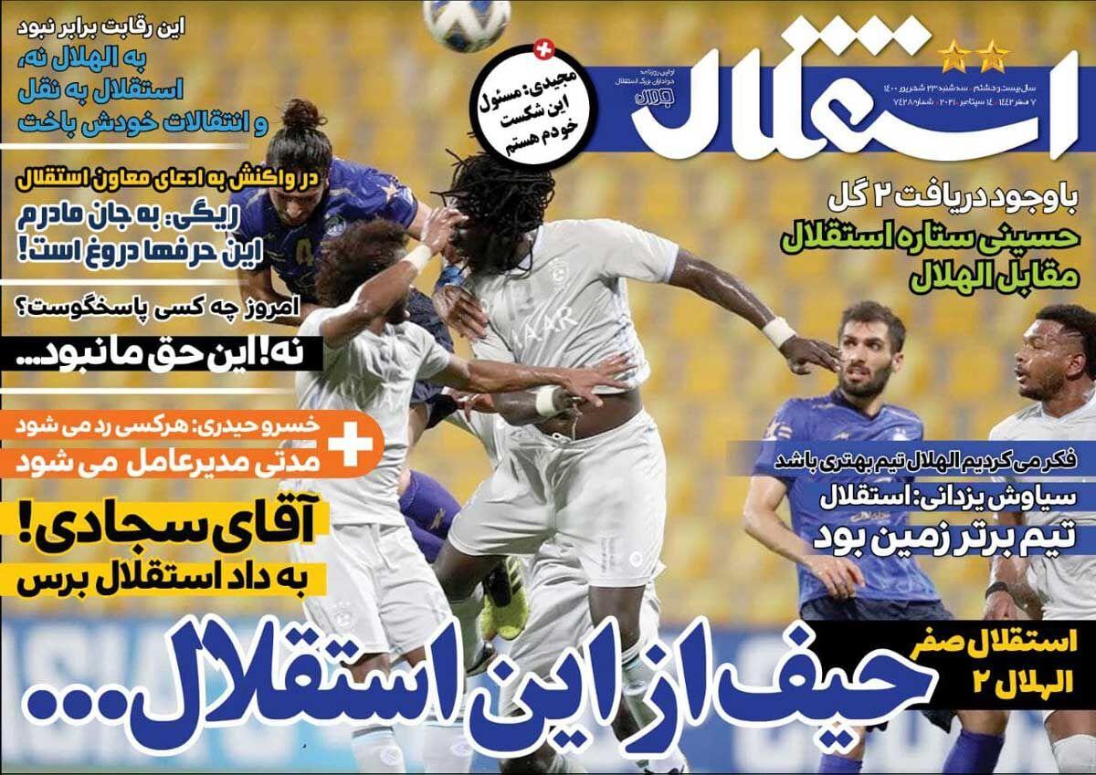 جلد روزنامه استقلال جوان سهشنبه ۲۳ شهریور
