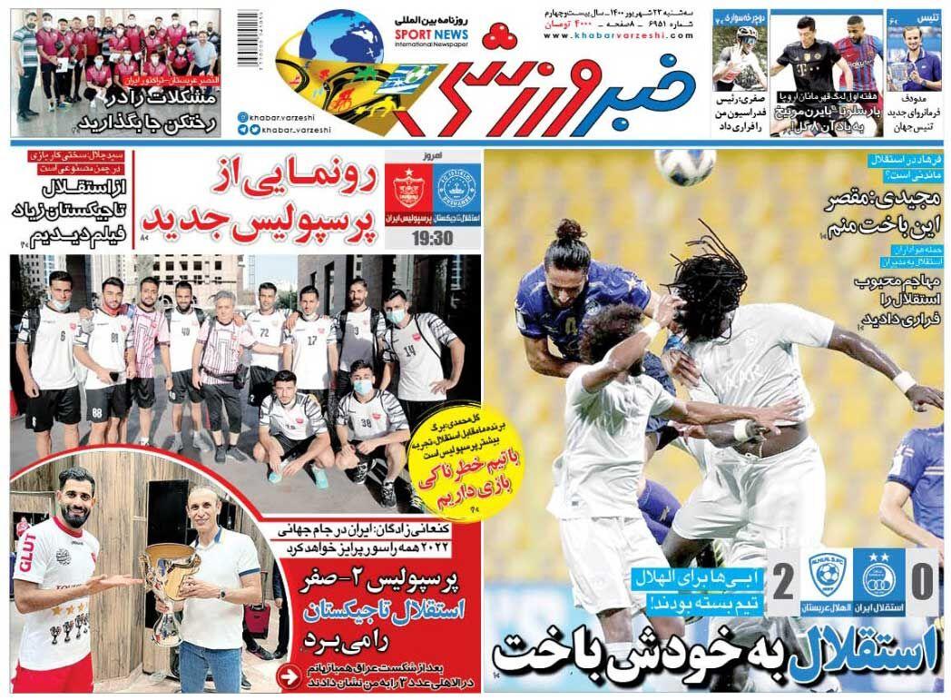 جلد روزنامه خبرورزشی سهشنبه ۲۳ شهریور