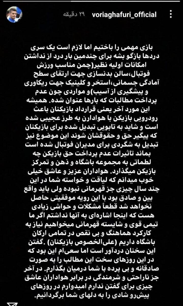واکنش وریا غفوری به شکست استقلال مقابل الهلال/ ناراحت و شرمنده ایم اما ...