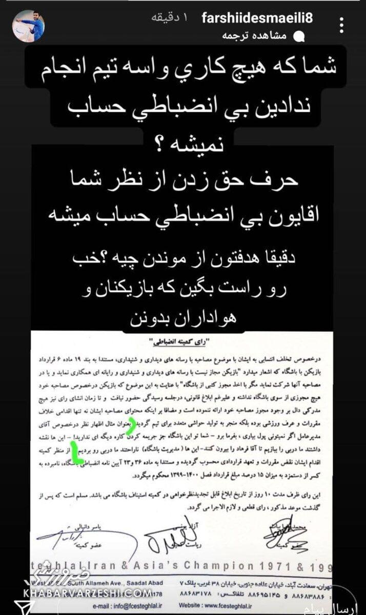 عکس| افشاگری اسماعیلی علیه مدیران استقلال/ چرا هدف واقعی از ماندنتان را نمیگویید؟