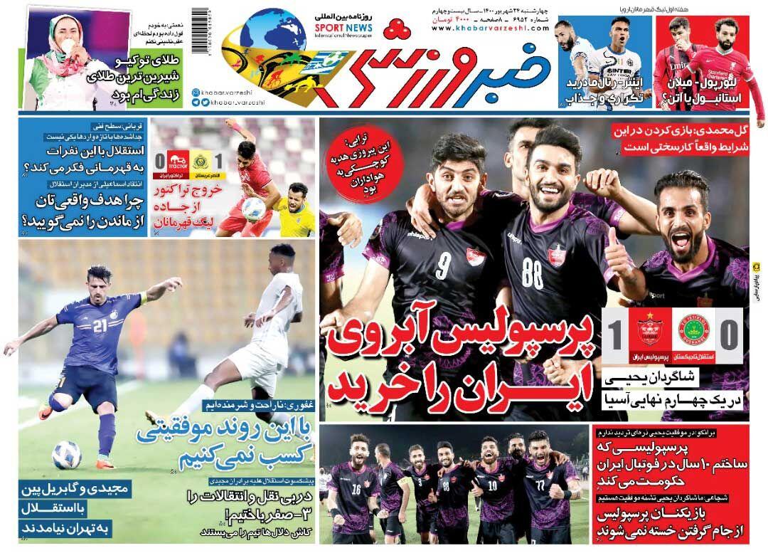 جلد روزنامه خبرورزشی چهارشنبه ۲۴ شهریور