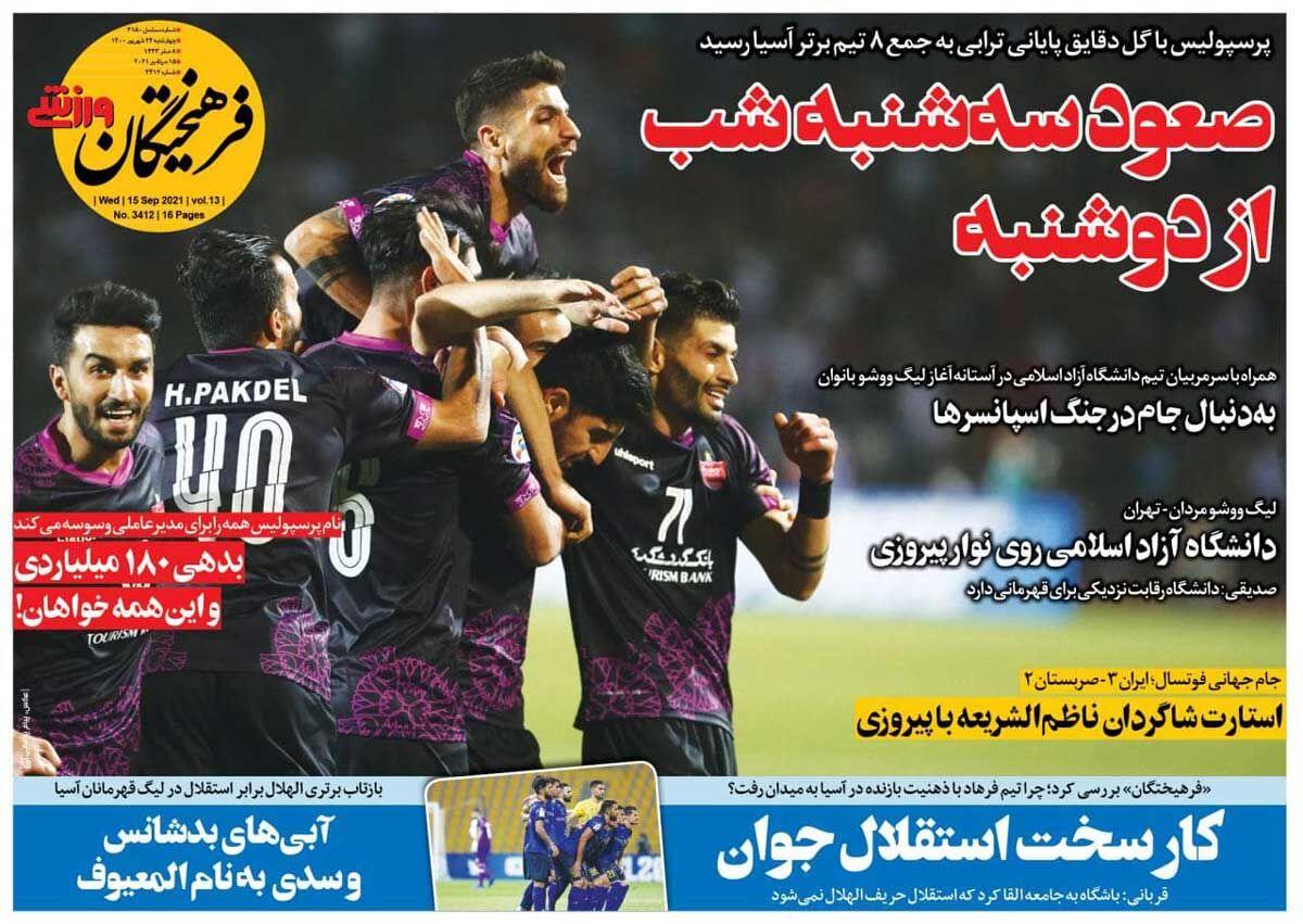جلد روزنامه فرهیختگان ورزشی چهارشنبه ۲۴ شهریور