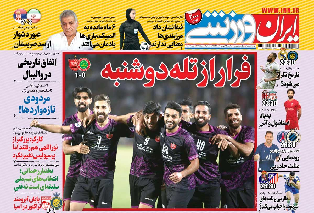 جلد روزنامه ایران ورزشی چهارشنبه ۲۴ شهریور