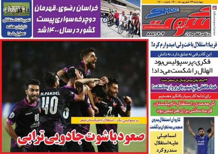 جلد روزنامه شوت چهارشنبه ۲۴ شهریور