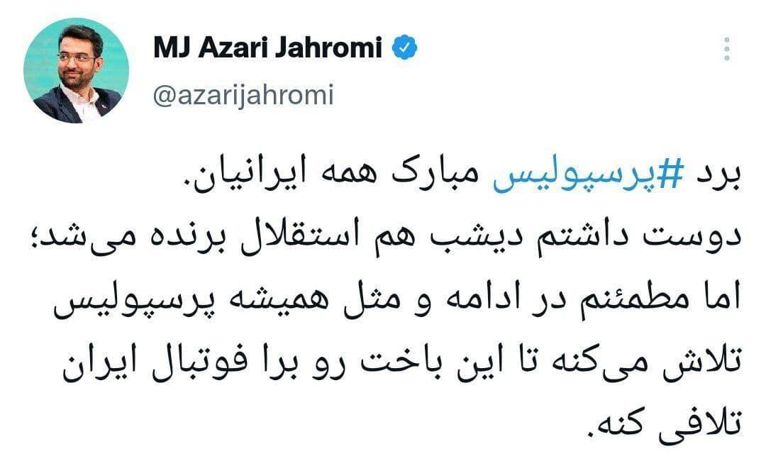 توئیت کنایه آمیز آذری جهرمی پس از شکست استقلال تاجیکستان/ پرسپولیس باخت شما را تلافی می کند!